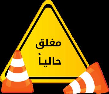 Site Close
